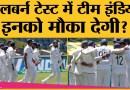 IND vs AUS 2nd Test के लिए Indian Cricket Team में होंगे इतने बदलाव ? Shaw । Gill । Rahul । Shami