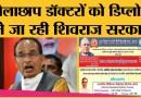 झोलाछाप डॉक्टरों के लिए Madhya pradesh state university ने बाकायदा विज्ञापन निकाल क्या लिखा है?