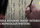 Mongolians study traditional writing after China pushes language reforms in Inner Mongolia
