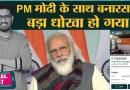 Narendra Modi के Varanasi Office को OLX पर बिकने डाला, PIB Fact Check ने कांड कर दिया Social List