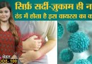 क्या होता है Norovirus जिससे Winter में उल्टियां और Diarrhea हो जाता है | Sehat ep 100