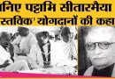 Pattabhi Sitaramayya, जिन्होंने Subhash Chandra Bose से टक्कर लेने के अलावा भी बहुत कुछ किया