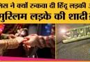 UP police ने Hindu woman और Muslim man की wedding ceremony नहीं होने दी   Inter-Faith Wedding