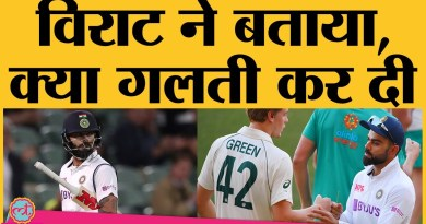 Virat Kohli से सुनिए IND v AUS 1st Day Night Test में Team India की हार का कारण | Shami