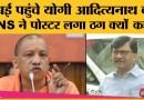 Yogi Adityanath UP Film city के लिए मुंबई गए, Raj Thackeray की MNS बोली- ठग आया है