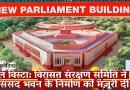 Gondi Bulletin: सेंट्रल विस्टा: विरासत संरक्षण समिति ने नए संसद भवन के निर्माण को मंज़ूरी दी