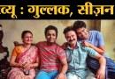 Gullak Season 2 Review| Gitanjali Kulkarni| Jameel Khan| TVF| Sony LIV|Gullak Season 1