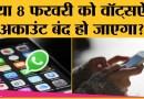 New privacy policy को लेकर WhatsApp ने अब क्या announce किया है?