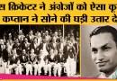 Syed Mushtaq Ali के क़िस्से, जिनके नाम पर खेली जाती है Syed Mushtaq Ali Trophy । T20 । BCCI Cricket
