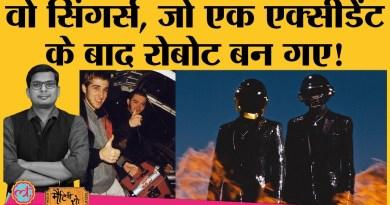Daft Punk के split पर जानिए Thomas Bangalter और Guy Manuel de Homem Christo के Robot बनने की कहानी
