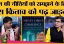 Gandhi haar gaye के साथ India's china challenge book की किस खासियत पर इसे पढ़ने की सलाह मिली?