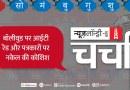 सरकार की मीडिया नियंत्रण पर रिपोर्ट और भारत में कमजोर हो रही लोकतंत्र की नींव lNL Charcha Episode157