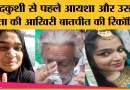 Ahmedabad की Ayesha suicide viral video के बाद family से हुई आखिरी बात की call recording दर्दनाक है