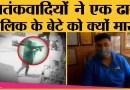 क्या Akash Mehra के murder के बाद Kashmir में minorities ख़तरे में हैं? | Terrorism