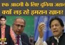 Pakistan में Imran Khan क्यों ला रहे Vote of Confidence Abdul Hafeez Shaikh Duniyadari E259