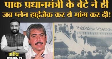Pakistan की इस plane hijacking से Bhutto family में क्या दरार आई? | Tarikh Ep63