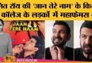 Ronit Roy को Jaan Tere Naam के फैन्स आज भी कौन सा कॉम्प्लिमेंट देते हैं? | Jurm Aur Jazbaat | Udaan