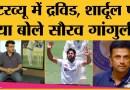 Team India, WTC Final, Rahul Dravid पर Sourav Ganguly का interview | Rishabh Pant | Siraj | INDvsNZ