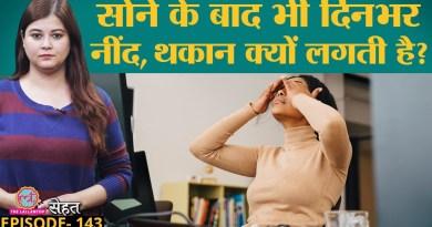 दिनभर Tired यानी थका हुआ महसूस होता है तो ये 5 काम करें | Thyroid|Diabetes|Sehat ep 143