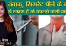 Tobacco, Cigarette पीने वालों को Head & Neck Cancer के ये लक्षण जान लेने चाहिए | Sehat ep 142