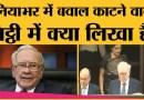 Warren Buffett के annual letter to investors की किस बात पर बवाल उठा है? | Bonds | Investment