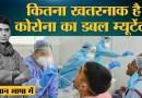 Double mutant coronavirus variant और भारत में बढ़ते COVID 19 cases में क्या संबंध है?। second wave