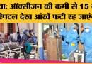 Goa के अस्पताल में चार दिन में 74 की Corona से मौत, High Court Pramod Sawant सरकार को फटकार चुकी है
