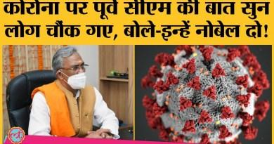 Trivendra Singh Rawat ने coronavirus को living organism बताया, लोग क्या बोले ?