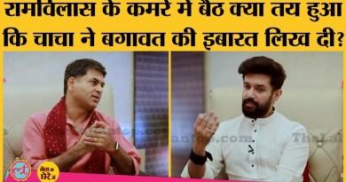 Chirag Paswan की Tejashwi से दोस्ती, CM Nitish से दुश्मनी और Political बवंडर समझाने वाला Interview