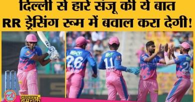 जज्बातों को परे रख टीम के लिए क्या फैसला ले सकते है संजू सैमसन?|IPL 2021| Sanju Samson| DC vs RR