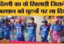 दिल्ली-राजस्थान मैच के वो 8 खिलाड़ी मैच के बाद जिनका नाम वायरल है | DCvRR | IPL 2021