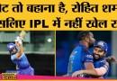 Mumbai Indians क्यों Kolkata Knight Riders के सामने मुश्किल में दिख रही है? IPL 2021 | Match 34