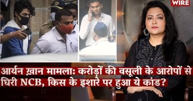 Aryan Khan Case: करोड़ों की वसूली के आरोपों से घिरी NCB, किस के इशारे पर हुआ ये कांड? | Arfa Khanum