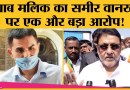 Nawab Malik ने Aryan Drugs case की जांच कर रहे Sameer Wankhede को फर्जी आदमी क्यों कहा?