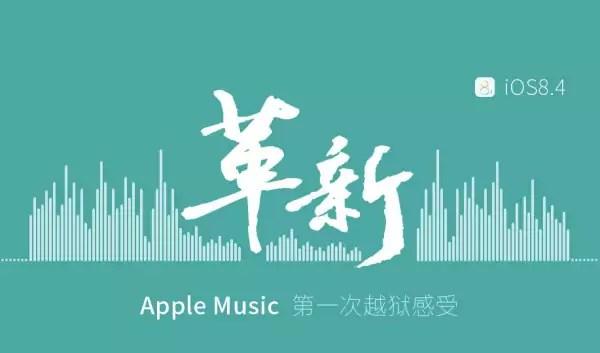 TaiG 2.2.0 ermöglicht iOS 8.4 Jailbreak