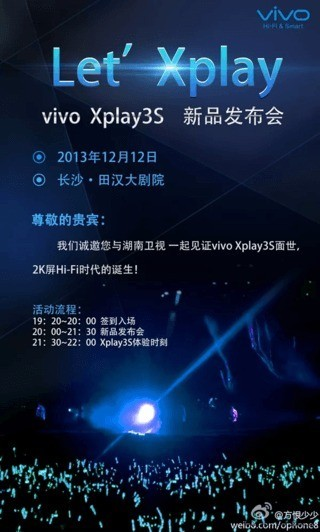 Vivo-Xplay-3S-invitation