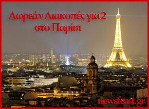 Διαγωνισμός με Δώρο ένα ταξίδι για 2 άτομα στη Πόλη του Φωτός, το μαγευτικό Παρίσι !