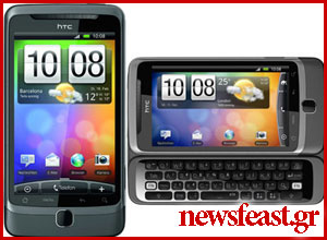 htc-desire-z-appgaraz-competition-newsfeast