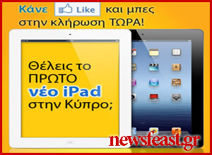 ipad-cyprus-mtn-competition-newsfeast