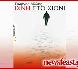 footprints-in-snow-metaixmio-book-traces-competition-newsfeast