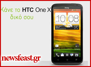htc-one-x-smartphone-greece-competition-newsfeast