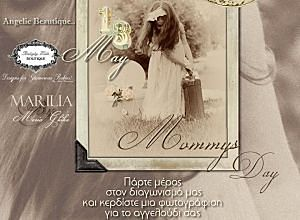 mommy-baby-photography-competition