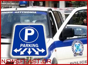 police-arrests-valet-porter-business-clubs-illegal-occupation-public-road