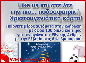 win-contest-double-tickets-game-national-team-switzerland-epo-hellenic-football-federation-competition