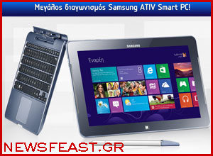 samsung-ativ-smart-pc-competition