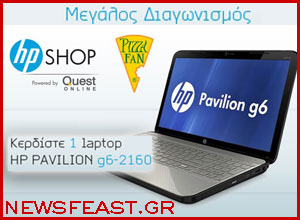 win-contest-hp-pavilion-g6-2160-quest-pizza-fan-competition