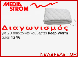 win-media-strom-electric-blanket-competition