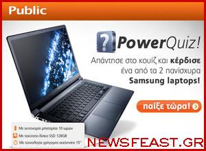 public-power-quiz-samsung-laptops-competition