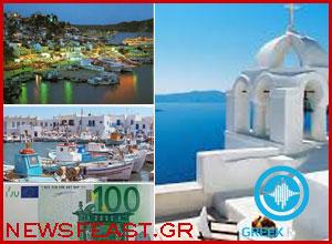 win-greek-radio-skiathos-paros-santorini-travel-money-competition
