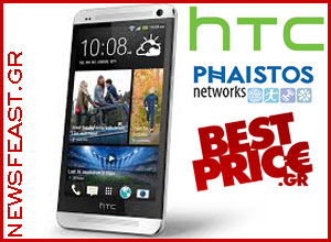 win-smartphone-htc-one-bestprice-phaistos-networks-competition